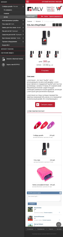 portfolio-milv-mobile-04