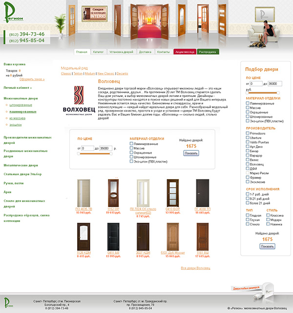 portfolio-region-doors-layout