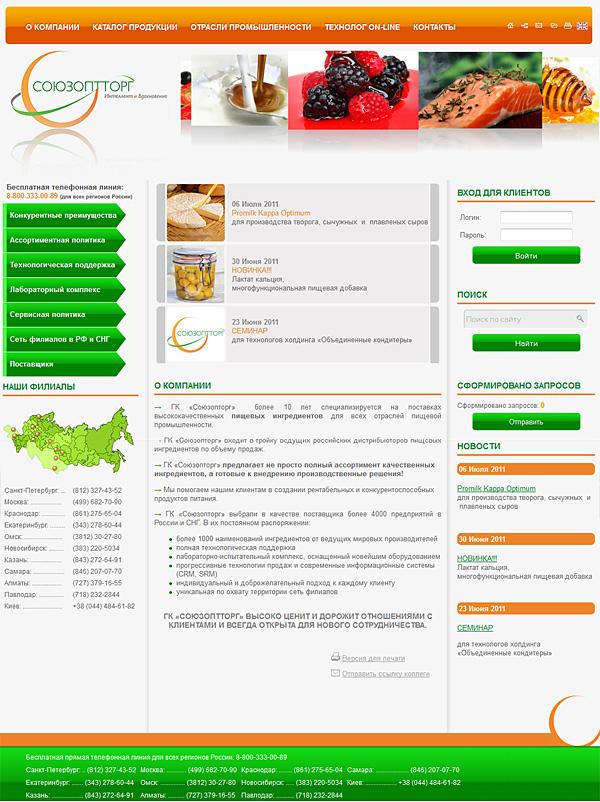 portfolio-soyuzopttorg-layout
