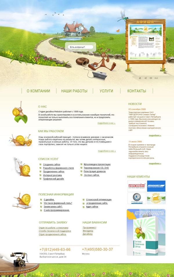 portfolio-webdom-layout
